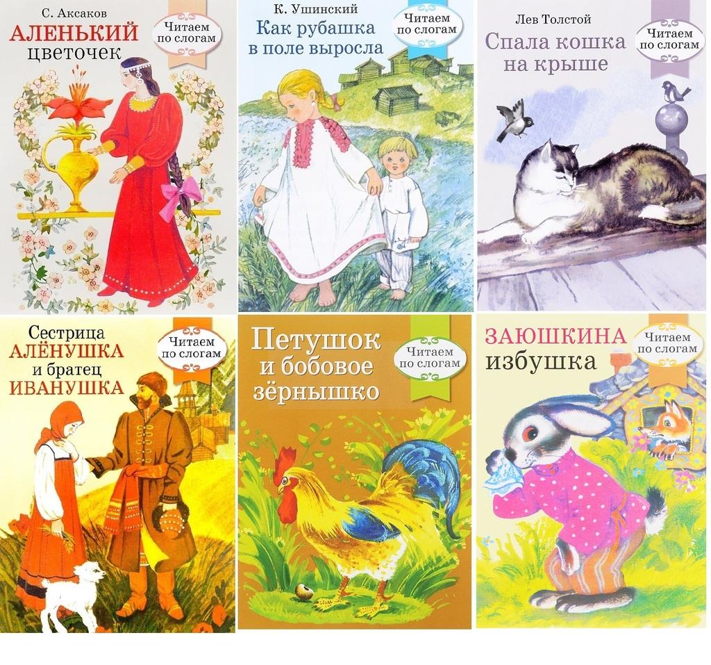 Книги Читаем по слогам