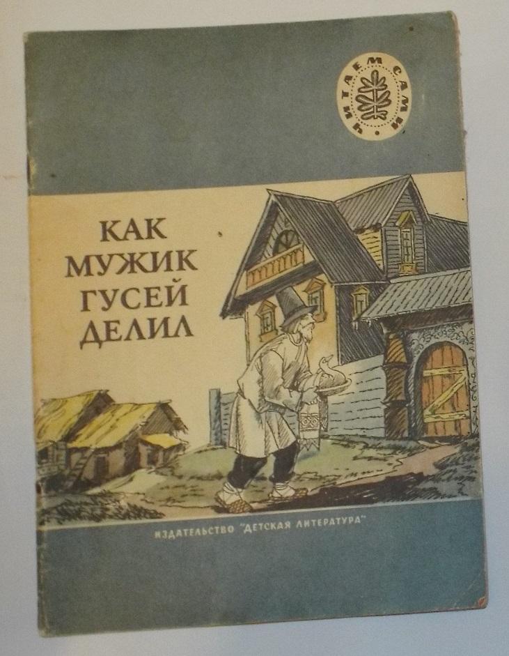 Как мужик гусей делил. Русские народные сказки