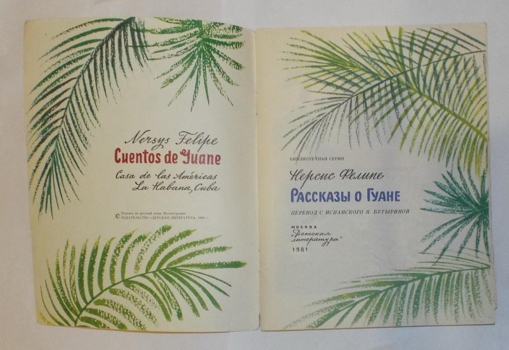 Нерсис Фелипе Рассказы о Гуане Худ. Воронова 1981