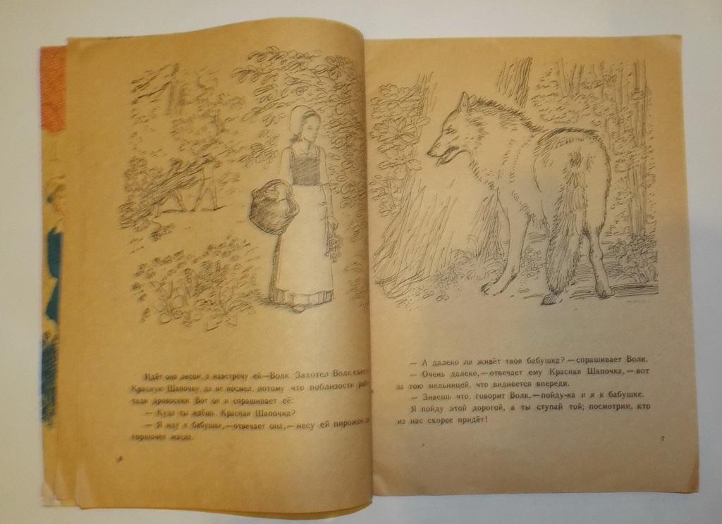 Перро Красная Шапочка Худ. Рейпольский 1986