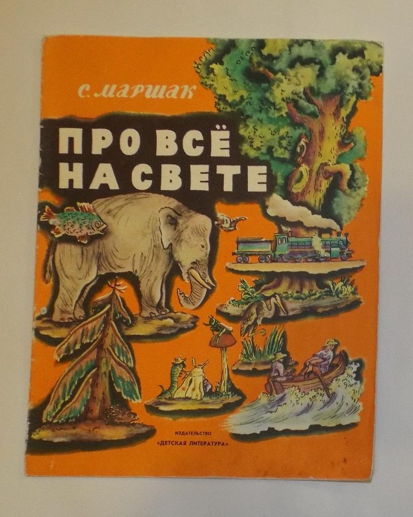 Маршак Про все на свете Худ. Конашевич 1986