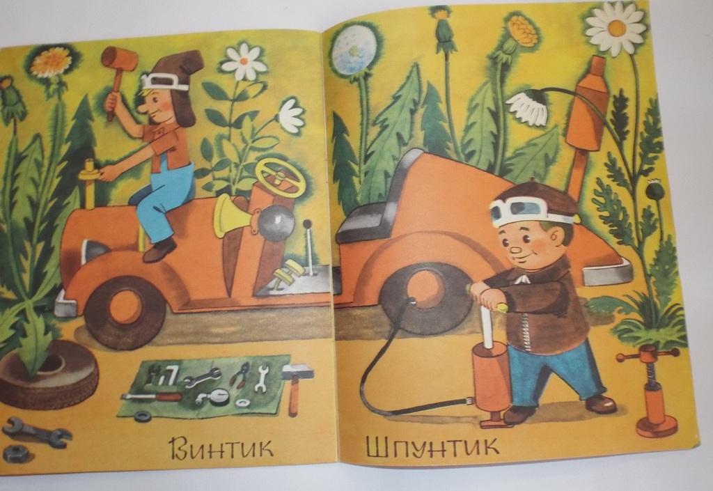 Незнайка и его друзья Худ. Рябчиков 1988
