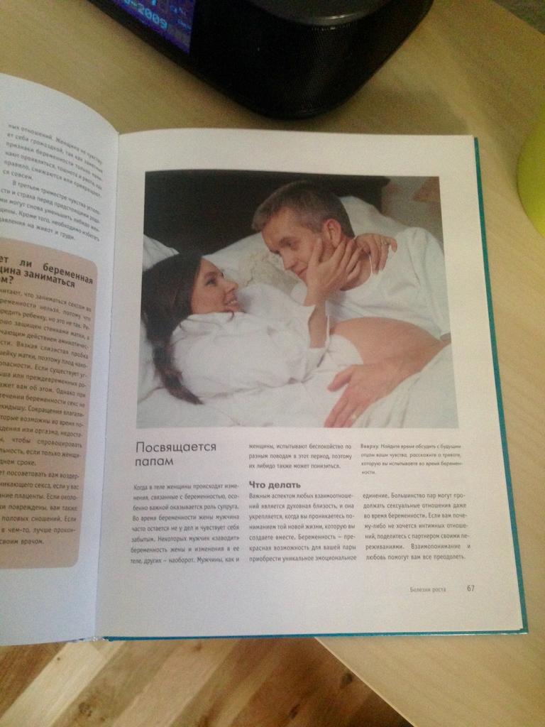 Беременность и роды Тина Отте