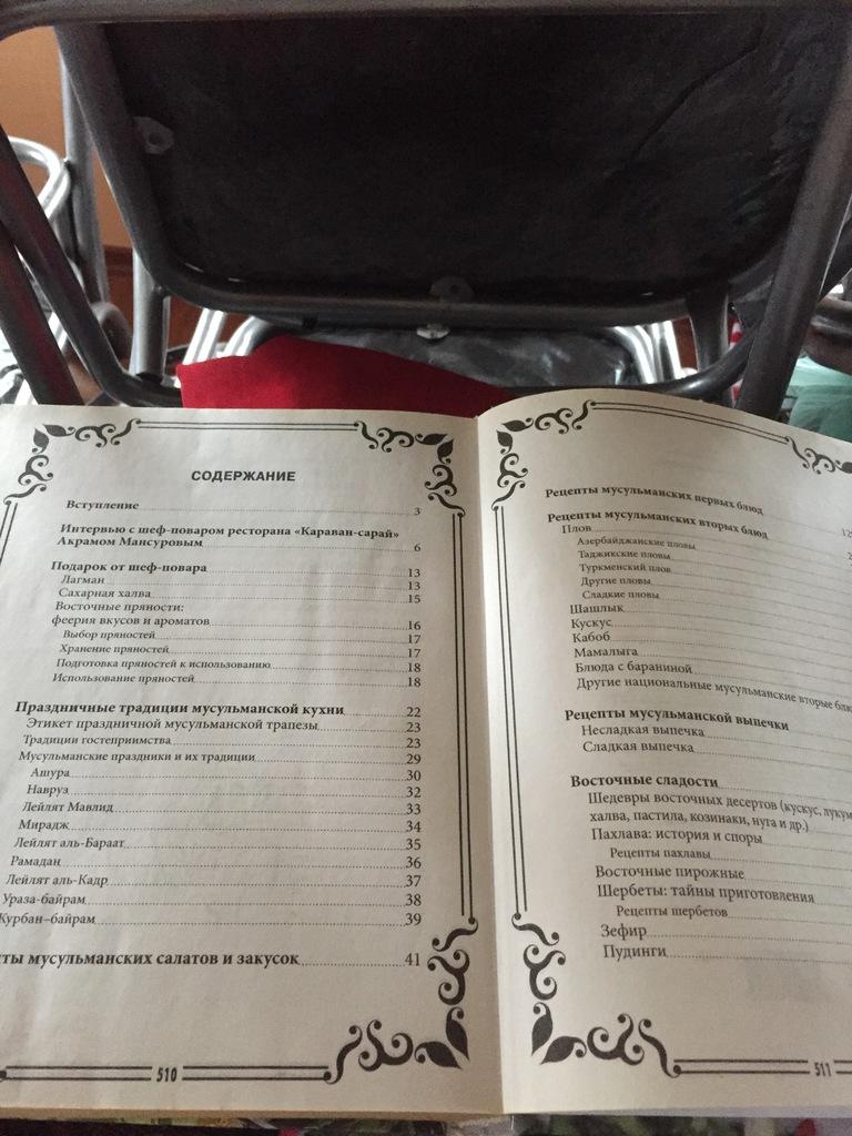 Кулинарная книга.