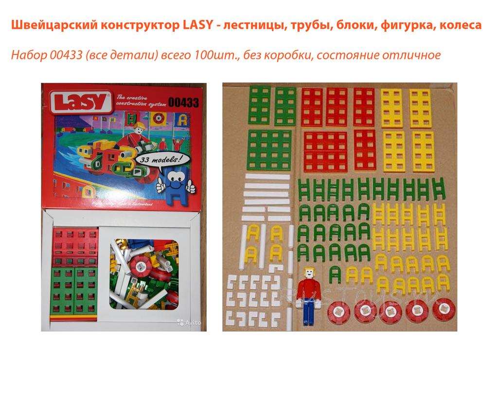 Конструктор Lasy, Швейцария, два набора 324 дет