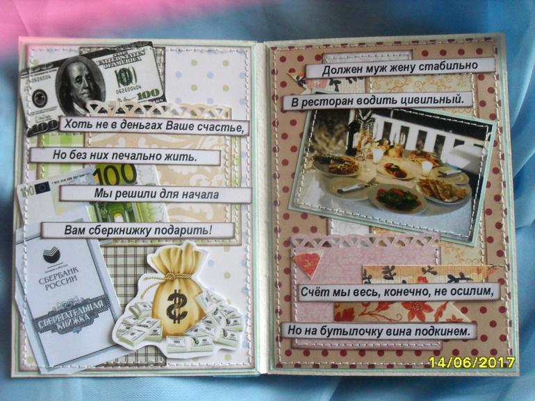 сберкнижка открытка на свадьбу своими руками для денег можно дополнить наряд