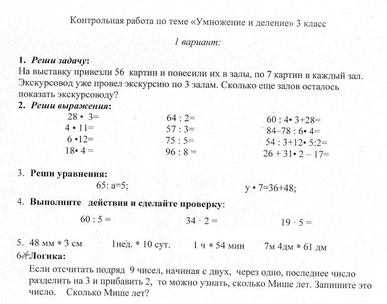 Решение задачи по математике 3 класса школа россии решить задачу по олимпиаде