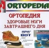 Обувь тм Ortopedia