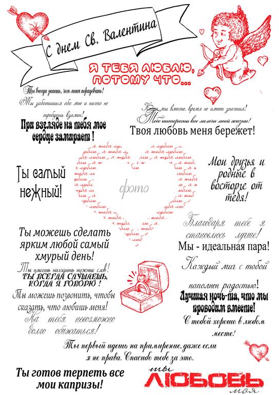 постер ко дню святого валентина дразнящие своими формами