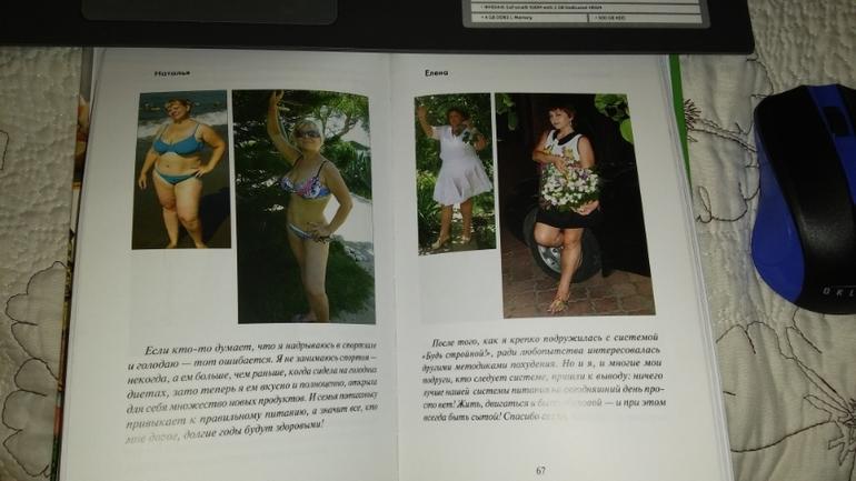 Методика малаховой для похудения