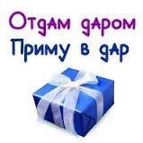 Отдам даром