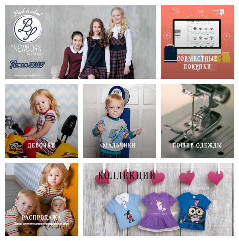 342b47c2de9 На сегодняшний день мы являемся быстроразвивающимся предприятием по пошиву  детской одежды в России с широким ассортиментом трикотажных изделий для ...