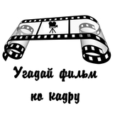 Угадай МУЛЬТфильм по кадру