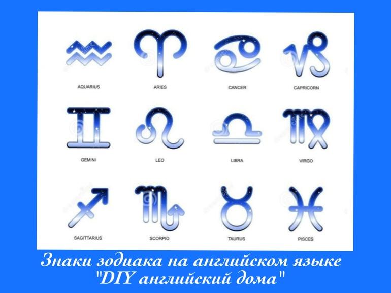 Анализируя язык гороскопов, очень легко выделить те фразы и формулировки, которые подходят абсолютно для всех и могут трактоваться очень широко, что и позволяет встраивать их в предсказания для всех знаков.