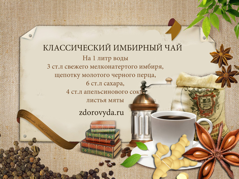 Рецепты чая в картинках: https://www.babyblog.ru/community/post/baby4833/3148461