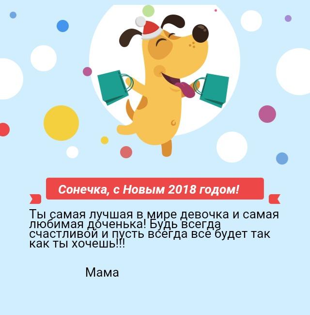 Сонечка, с Новым 2018 годом!