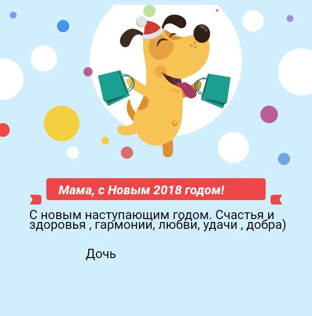 Мама, с Новым 2018 годом!