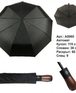 Мужской зонт автомат А0060