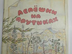 Анна Масс Лепешки на прутиках Худ. Шипулин 1991