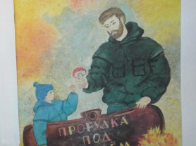 Анна Масс Прогулка под дождем Худ. Качальский 1990