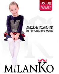 Детские колготки из натурального хлопка БЕЛЫЕ MilanKo