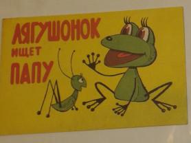 Сапгир Качанов Лягушонок ищет папу Худ. Соболев