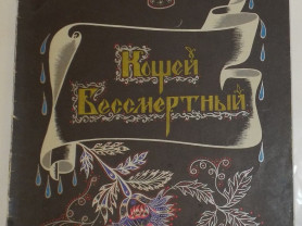 Кощей Бессмертный Худ. Владыченко 1986