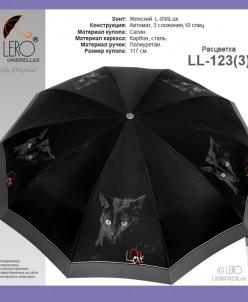 Зонт женский LERO  автомат