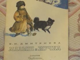 Дмитриева Малыш и Жучка Худ. Мазурин 1980