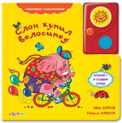 Слон купил велосипед