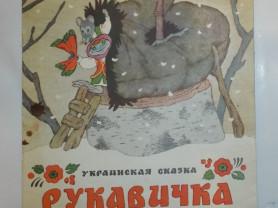 Рукавичка Худ. Булатов  Васильев