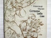 Сотвори себя сам. Александр Мурзин 1982 год