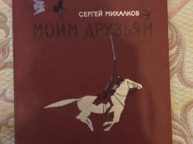 Михалков Моим друзьям Худ. Гальдяев
