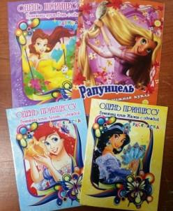 """Набор """"Принцессы""""из 4-х книжек """"Одень куклу"""" Ариэль,Бэль,Рап"""