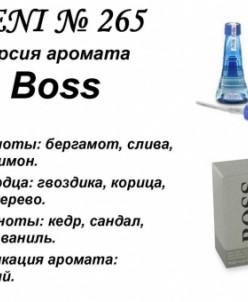 № 265 аромат направления Boss (Hugo Boss).