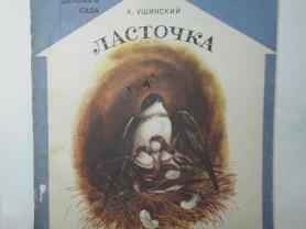 Ушинский Ласточка Худ. Устинов 1985