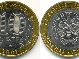 10 Рублей 2007 год Республика Башкортостан ММД