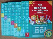 Английский язык для детей 4-6 лет - курс из 12 кн