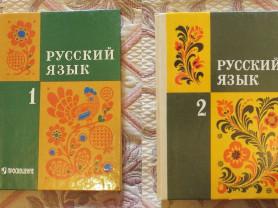 Закожурникова Русский язык. 1 класс 2 класс