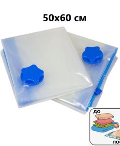 Вакуумный пакет с клапаном 50х60 см