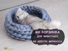 МК Корзинка для животных из шерсти мериноса.