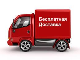 Бесплатная доставка по всей России!