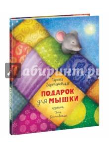 Подарок для мышки_доп. тираж