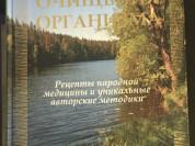 Новейшая энциклопедия очищения организма.