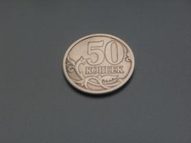 Монета 50 Копеек 2008 год СП Россия