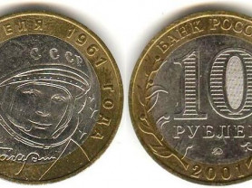 Монета 10 Рублей 2001 год Гагарин ММД Россия