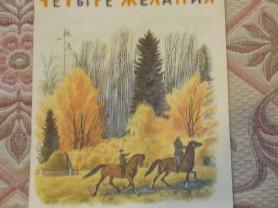 Ушинский Четыре желания Художник Устинов 1987
