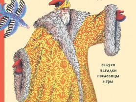 Даль Старик-годовик Худ. Конашевич