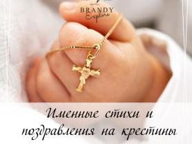 Поздравления на крестины на заказ
