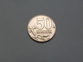 Монета 50 Копеек 2014 год М Россия